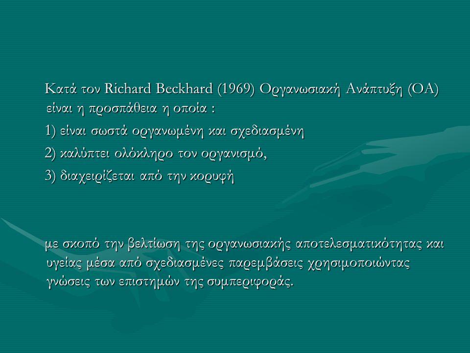 Κατά τον Richard Beckhard (1969) Οργανωσιακή Ανάπτυξη (ΟΑ) είναι η προσπάθεια η οποία :