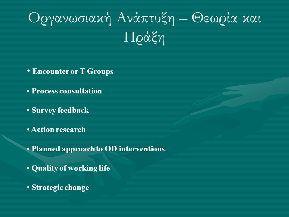 Οργανωσιακή Ανάπτυξη – Θεωρία και Πράξη