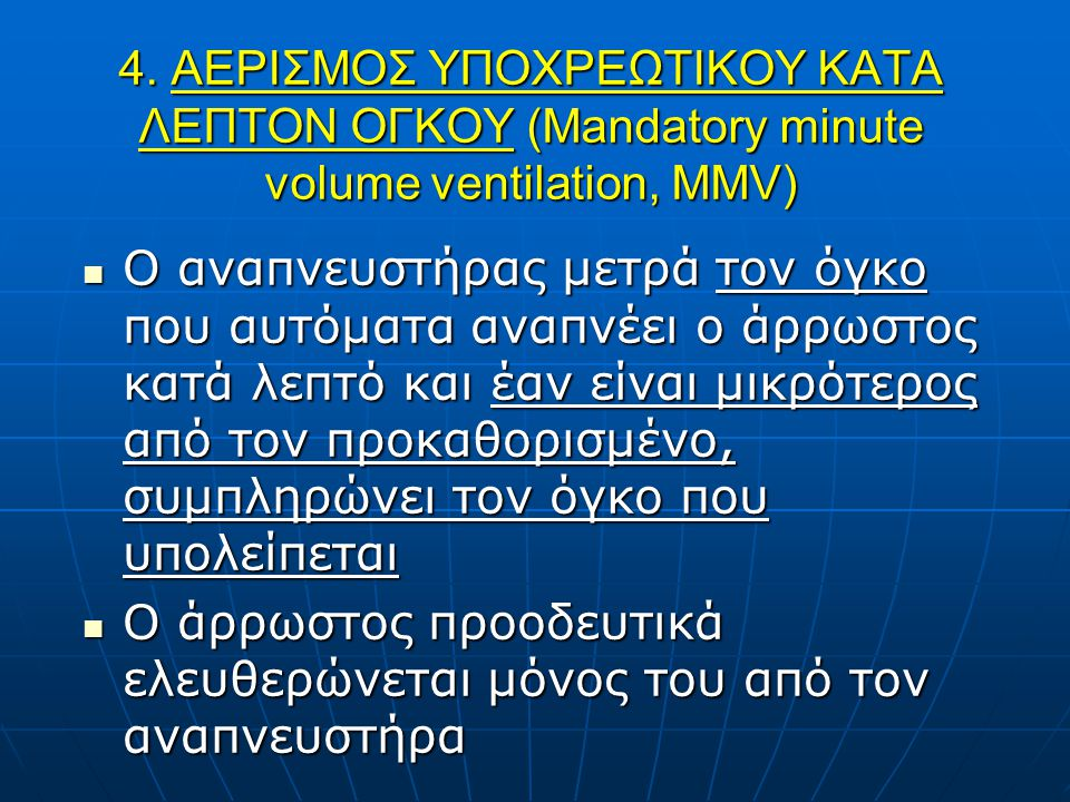 4. ΑΕΡΙΣΜΟΣ ΥΠΟΧΡΕΩΤΙΚΟΥ ΚΑΤA ΛΕΠΤΟΝ ΟΓΚΟΥ (Mandatory minute volume ventilation, MMV)