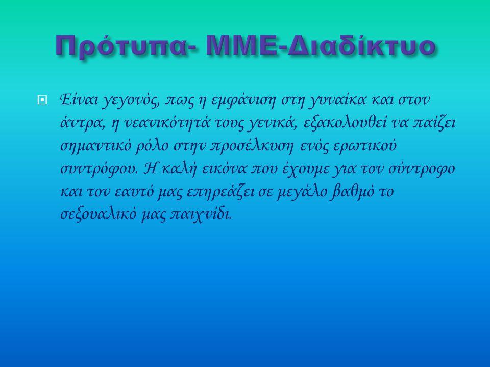 Πρότυπα- ΜΜΕ-Διαδίκτυο