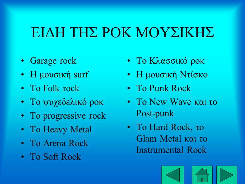 ΕΙΔΗ ΤΗΣ ΡΟΚ ΜΟΥΣΙΚΗΣ Garage rock Η μουσική surf Το Folk rock