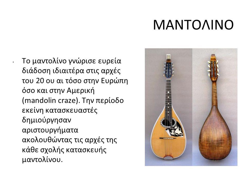 ΜΑΝΤΟΛΙΝΟ