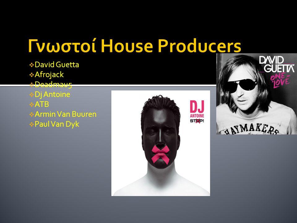 Γνωστοί House Producers