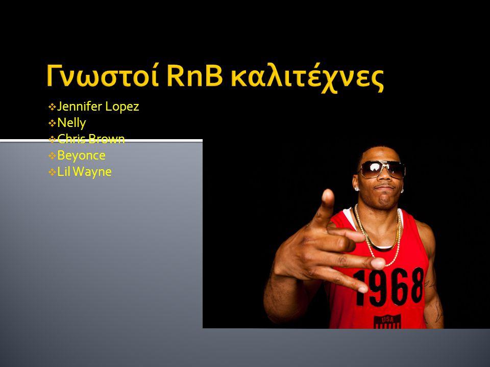 Γνωστοί RnB καλιτέχνες
