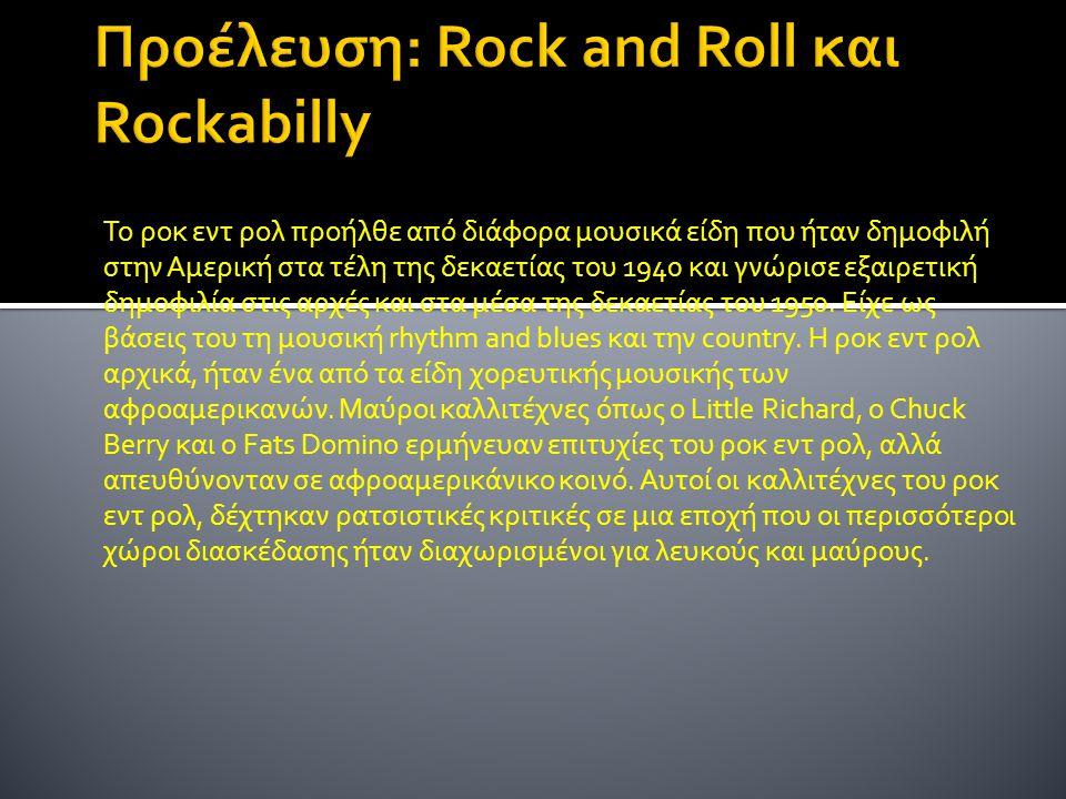 Προέλευση: Rock and Roll και Rockabilly