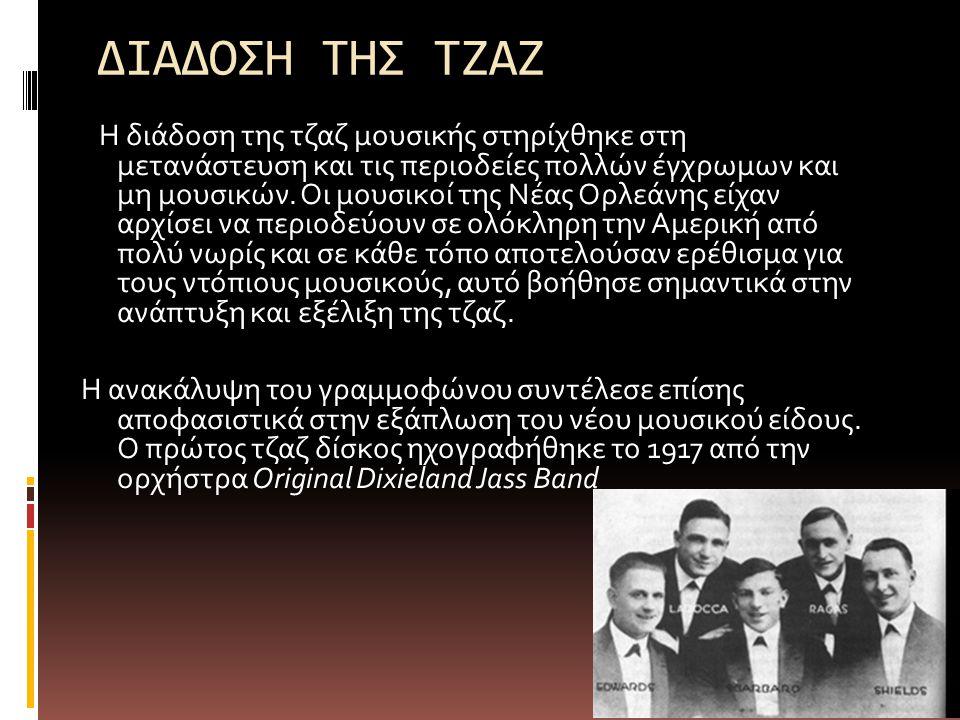 ΔΙΑΔΟΣΗ ΤΗΣ ΤΖΑΖ