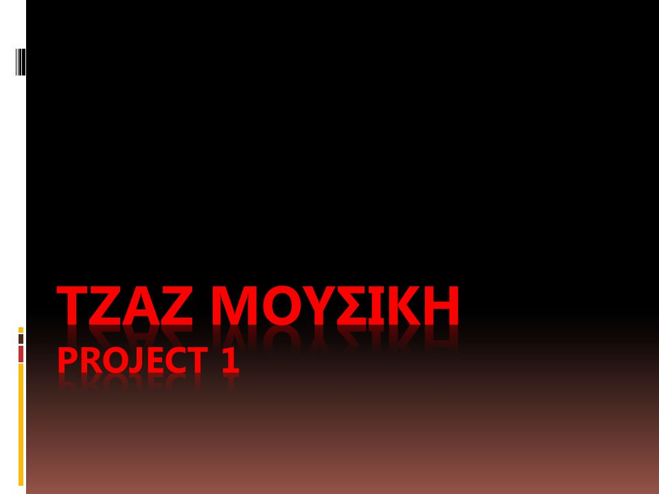 Τζαζ μουσικη project 1
