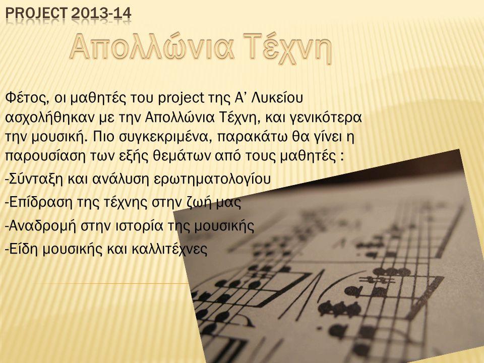 Απολλώνια Τέχνη Project 2013-14