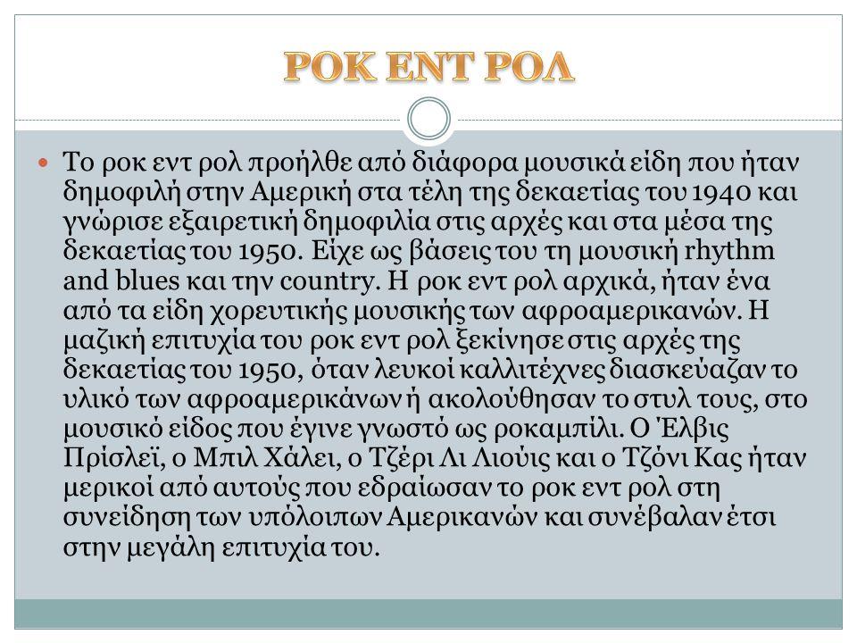 ΡΟΚ ΕΝΤ ΡΟΛ