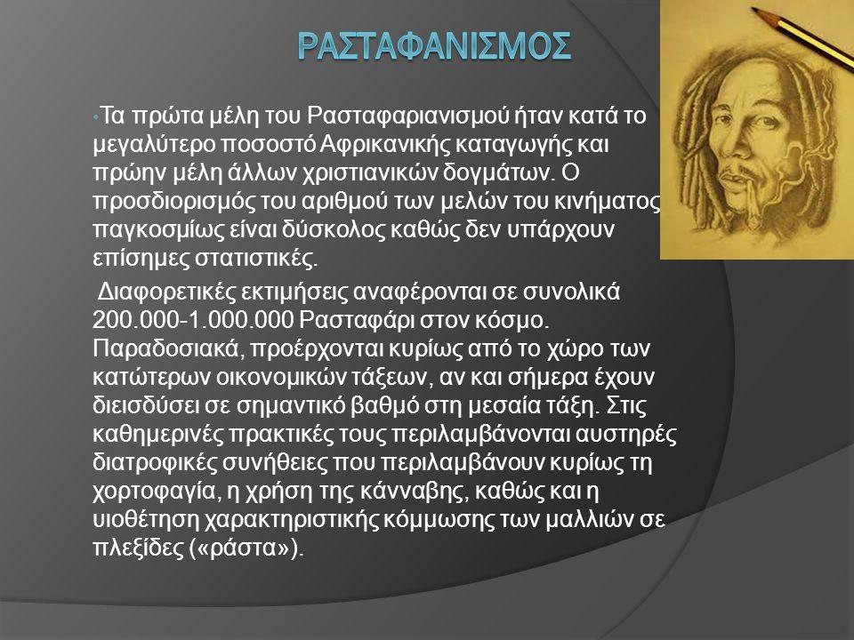 ΡΑΣΤΑΦΑΝΙΣΜΟΣ
