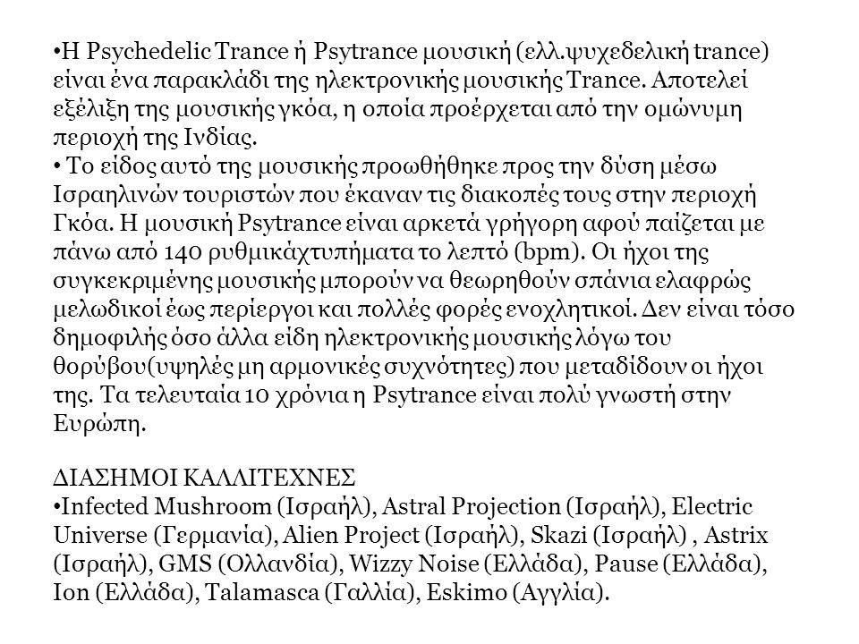 Η Psychedelic Trance ή Psytrance μουσική (ελλ