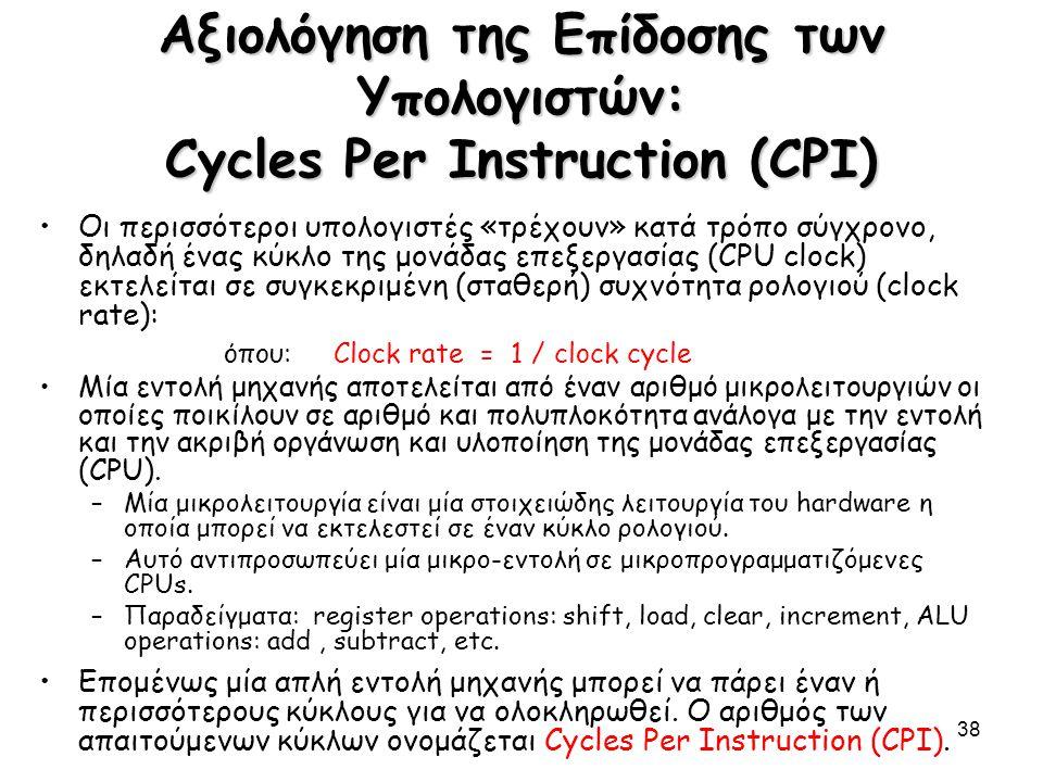 Αξιολόγηση της Επίδοσης των Υπολογιστών: Cycles Per Instruction (CPI)