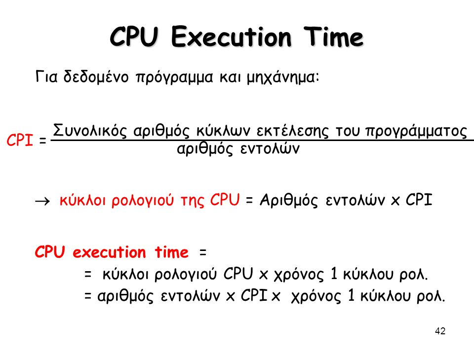 CPU Execution Time Για δεδομένο πρόγραμμα και μηχάνημα: