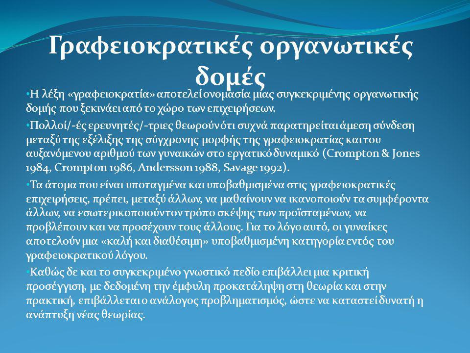Γραφειοκρατικές οργανωτικές δομές
