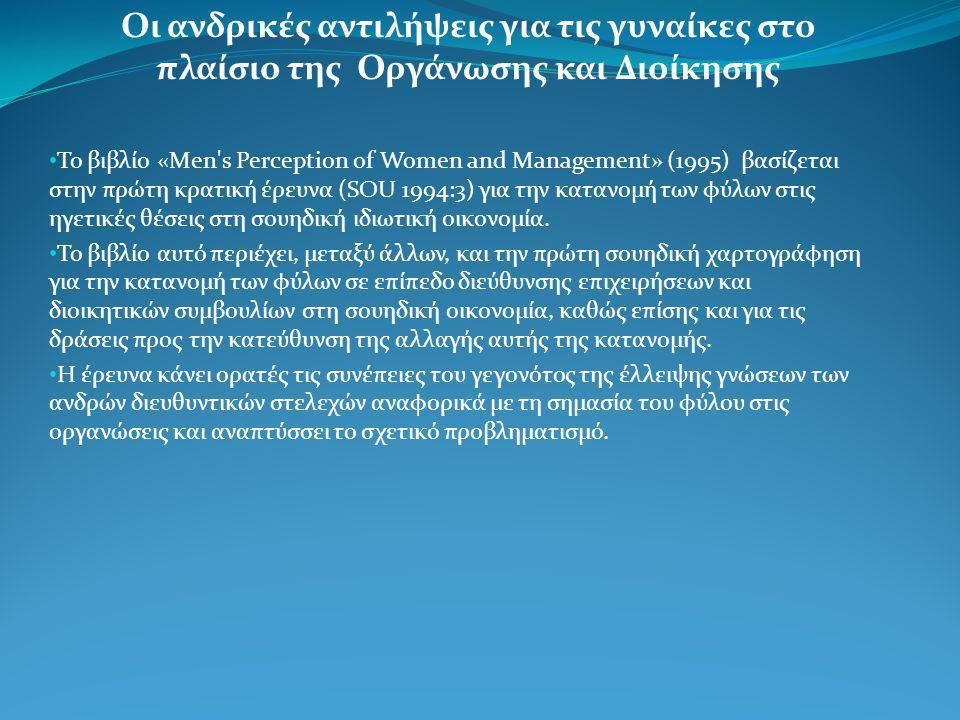 Οι ανδρικές αντιλήψεις για τις γυναίκες στο πλαίσιο της Οργάνωσης και Διοίκησης