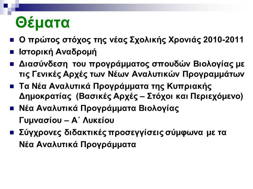 Θέματα Ο πρώτος στόχος της νέας Σχολικής Χρονιάς 2010-2011