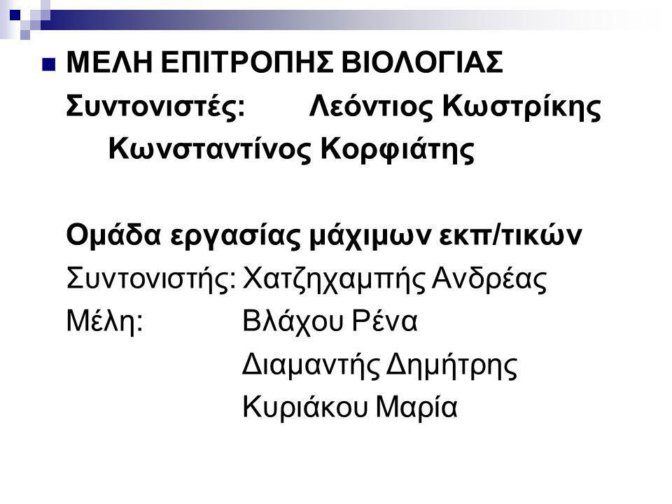 ΜΕΛΗ ΕΠΙΤΡΟΠΗΣ ΒΙΟΛΟΓΙΑΣ