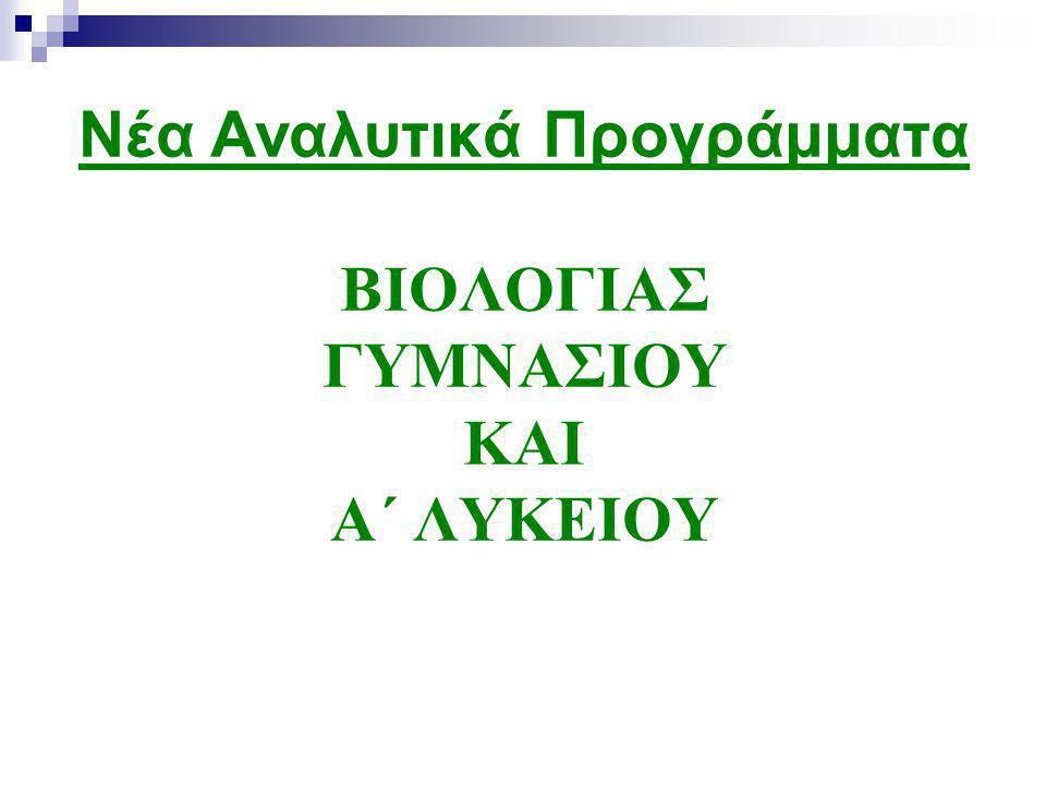 Νέα Αναλυτικά Προγράμματα ΒΙΟΛΟΓΙΑΣ ΓΥΜΝΑΣΙΟΥ ΚΑΙ Α΄ ΛΥΚΕΙΟΥ
