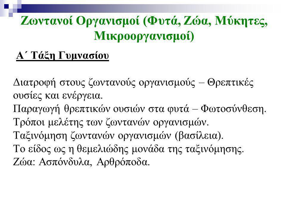 Ζωντανοί Οργανισμοί (Φυτά, Ζώα, Μύκητες, Μικροοργανισμοί)