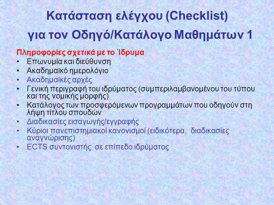 Κατάσταση ελέγχου (Checklist) για τον Οδηγό/Κατάλογο Μαθημάτων 1
