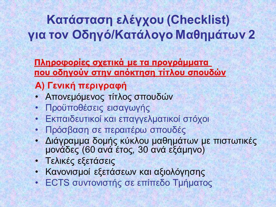 Κατάσταση ελέγχου (Checklist) για τον Οδηγό/Κατάλογο Μαθημάτων 2