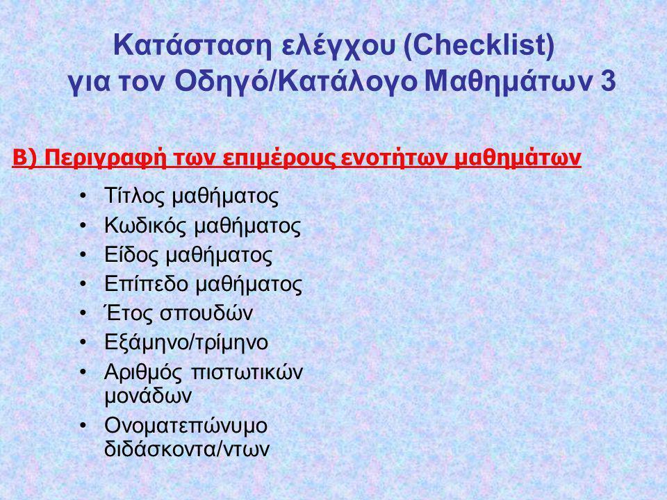 Κατάσταση ελέγχου (Checklist) για τον Οδηγό/Κατάλογο Μαθημάτων 3
