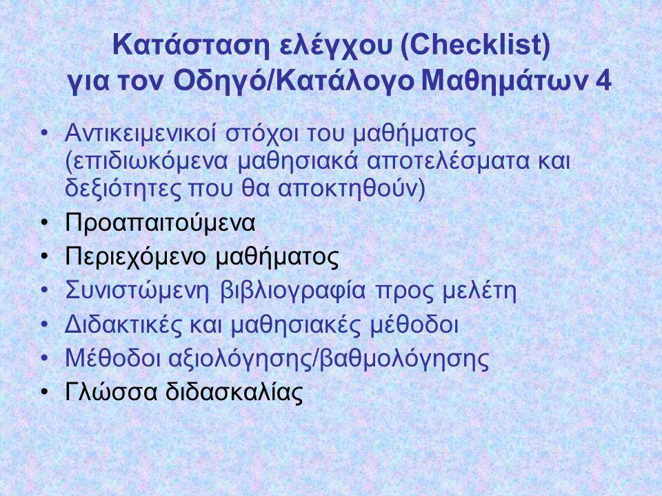 Κατάσταση ελέγχου (Checklist) για τον Οδηγό/Κατάλογο Μαθημάτων 4