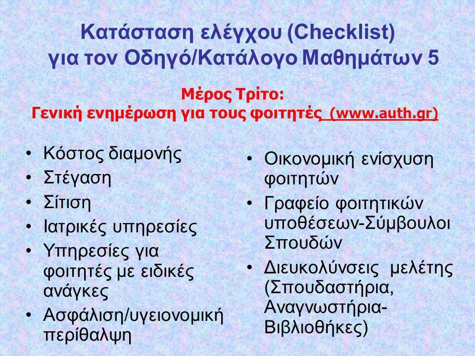 Κατάσταση ελέγχου (Checklist) για τον Οδηγό/Κατάλογο Μαθημάτων 5