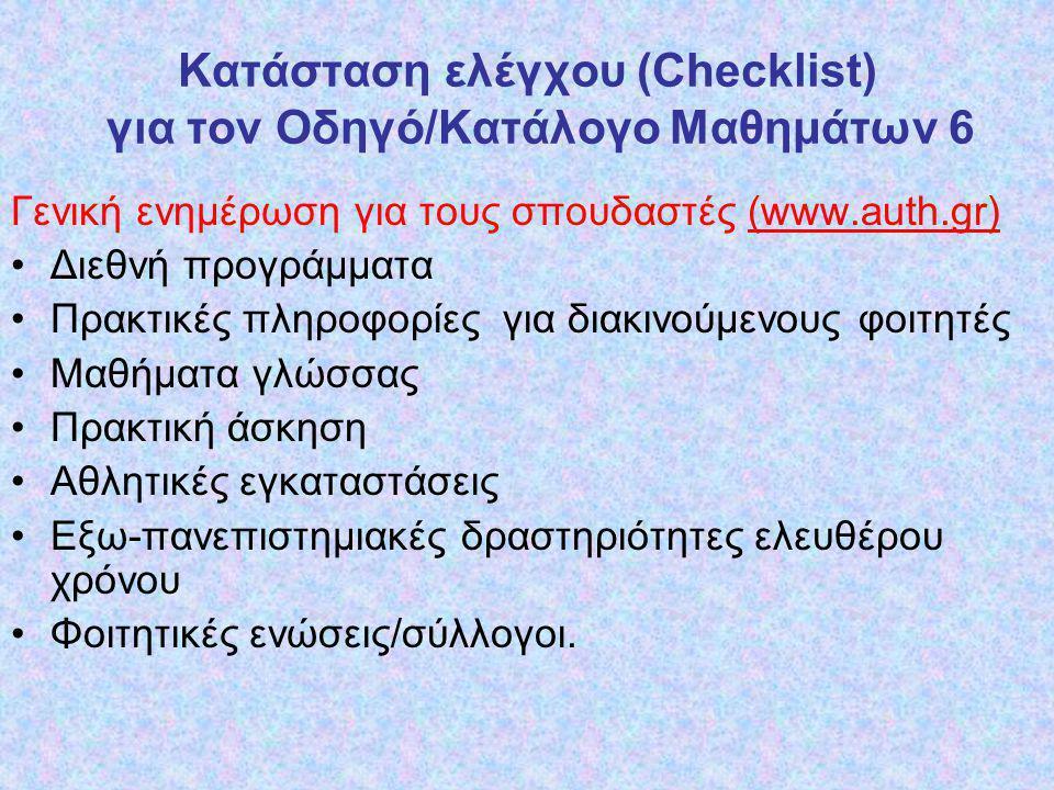 Κατάσταση ελέγχου (Checklist) για τον Οδηγό/Κατάλογο Μαθημάτων 6