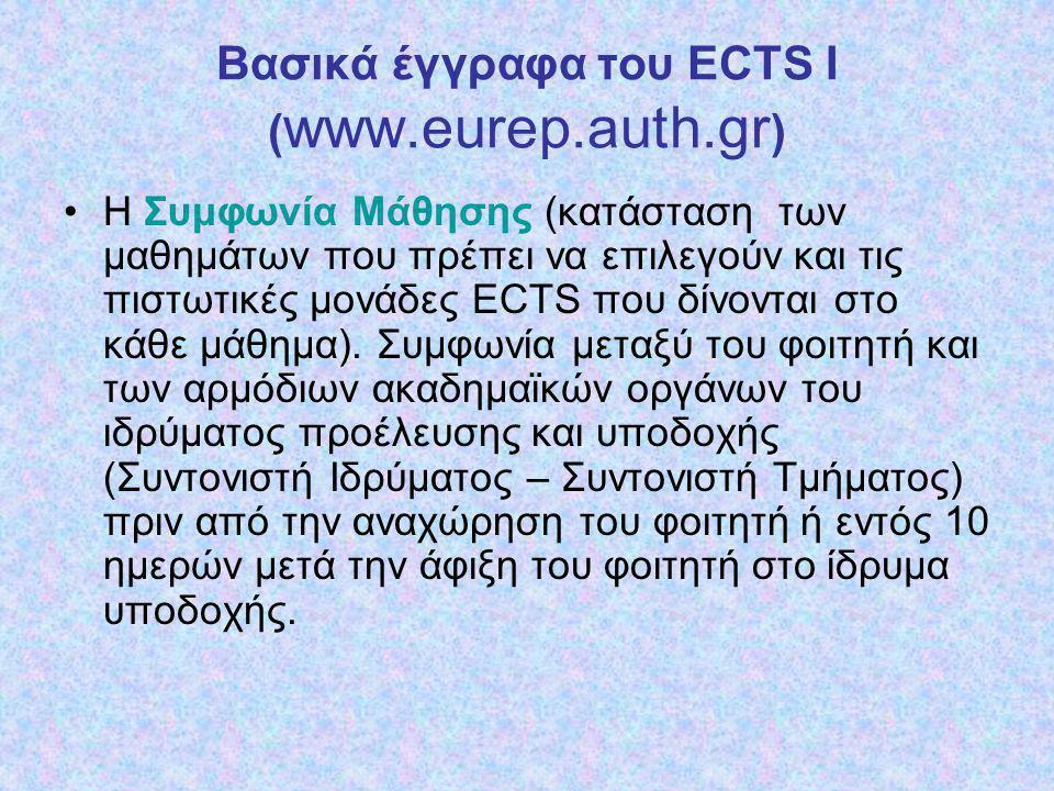 Bασικά έγγραφα του ECTS Ι (www.eurep.auth.gr)