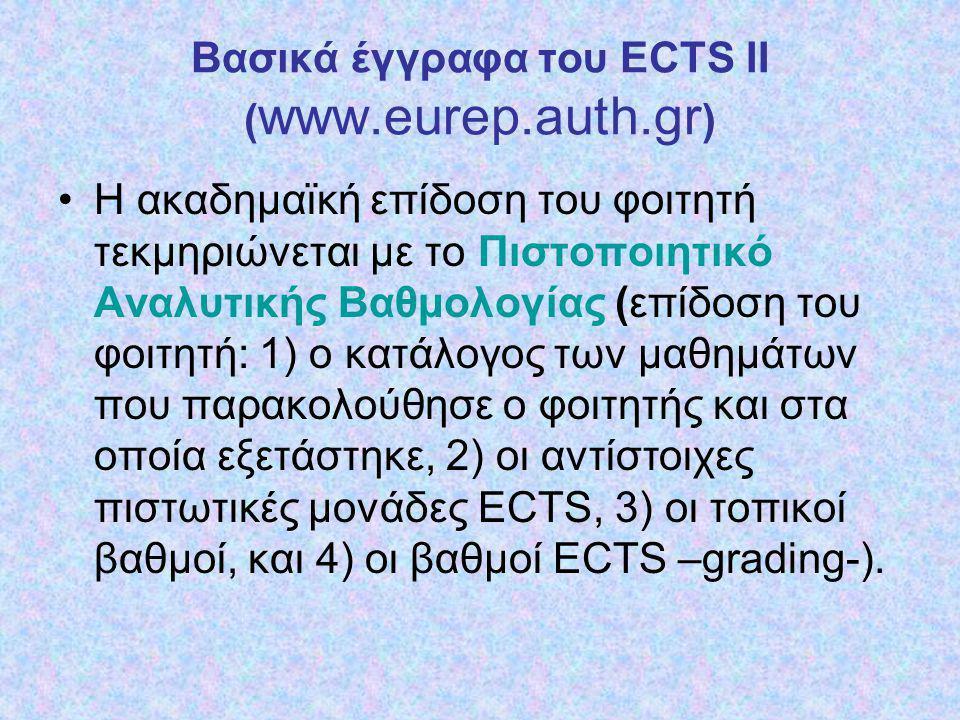 Bασικά έγγραφα του ECTS II (www.eurep.auth.gr)