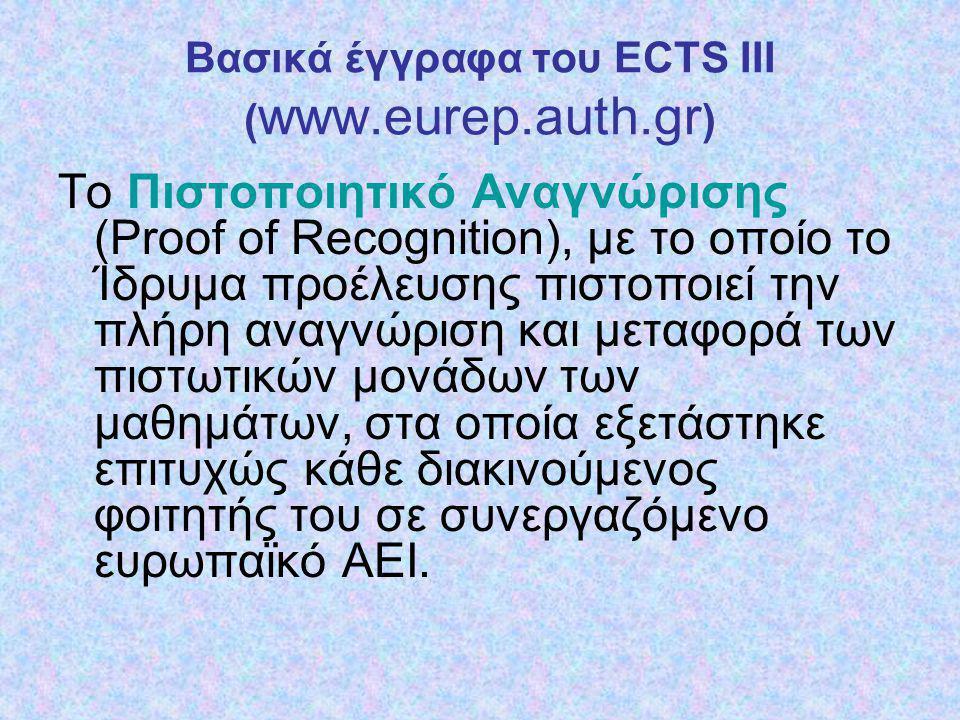 Bασικά έγγραφα του ECTS III (www.eurep.auth.gr)