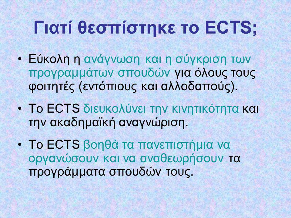 Γιατί θεσπίστηκε το ECTS;