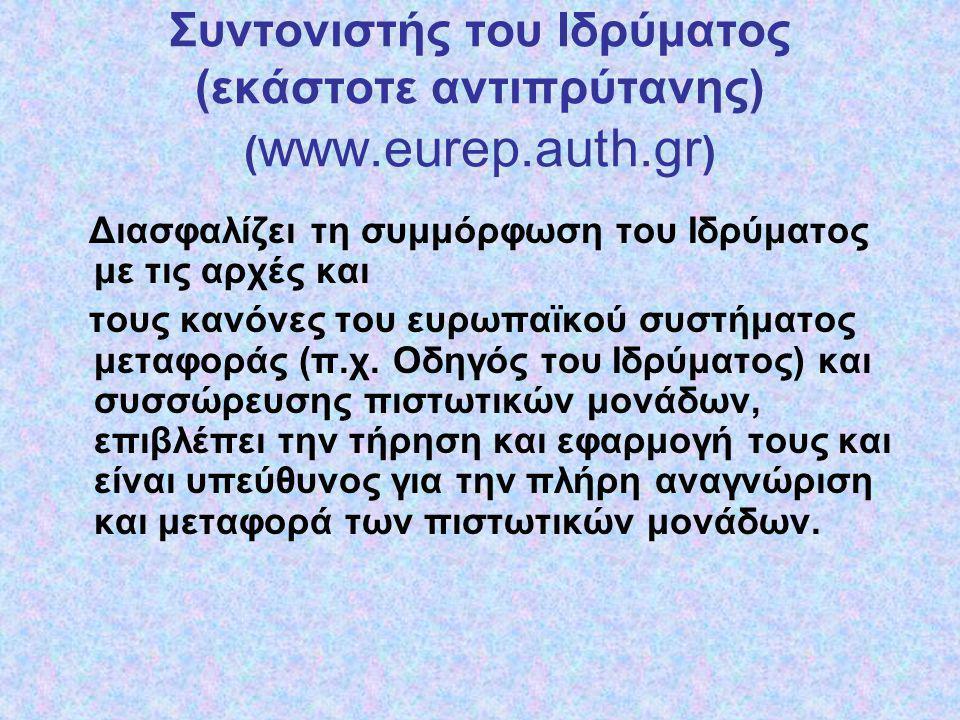 Συντονιστής του Ιδρύματος (εκάστοτε αντιπρύτανης) (www.eurep.auth.gr)