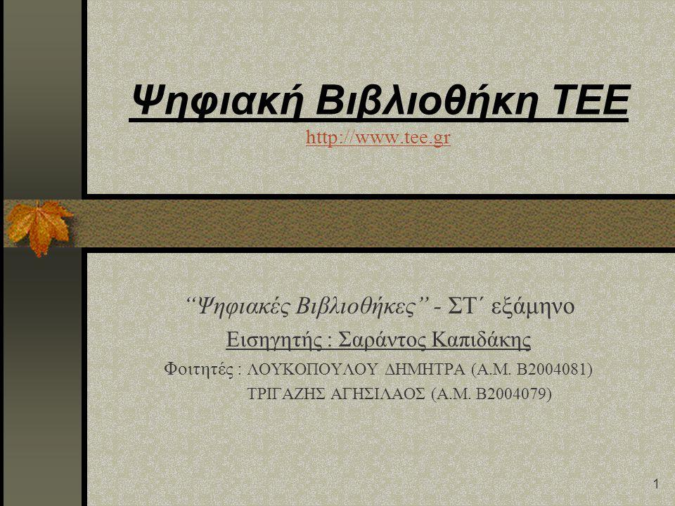 Ψηφιακή Βιβλιοθήκη ΤΕΕ http://www.tee.gr