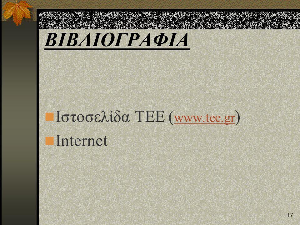 ΒΙΒΛΙΟΓΡΑΦΙΑ Ιστοσελίδα ΤΕΕ (www.tee.gr) Internet