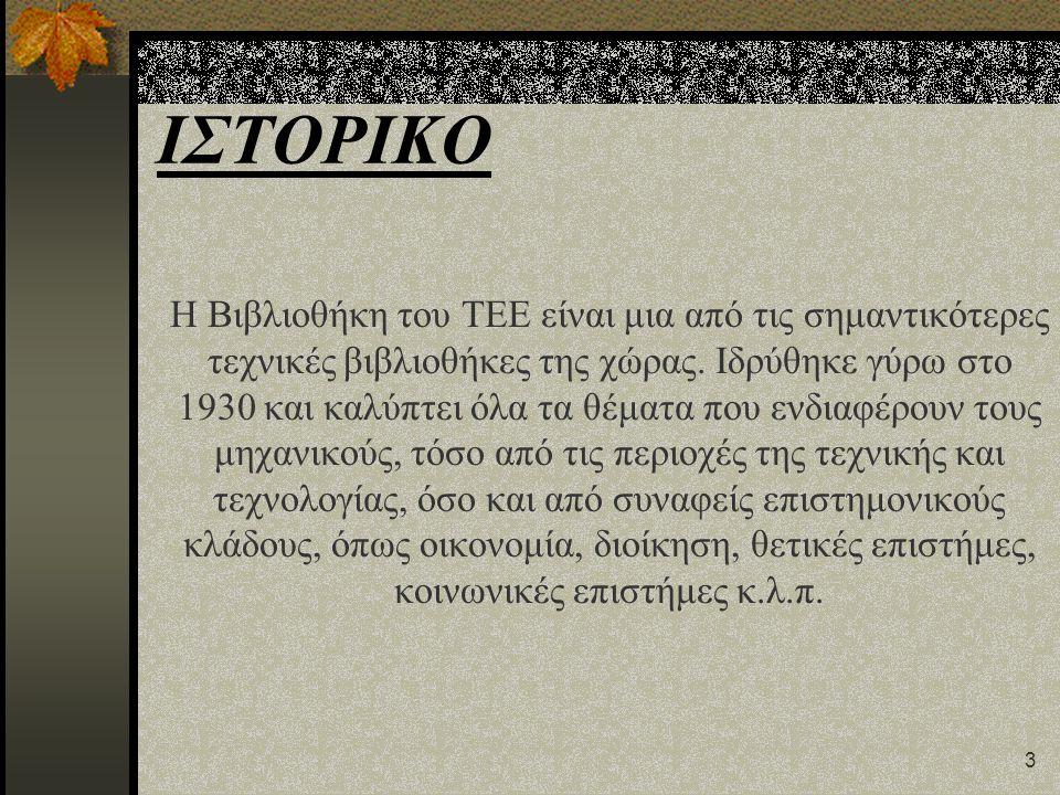 ΙΣΤΟΡΙΚΟ