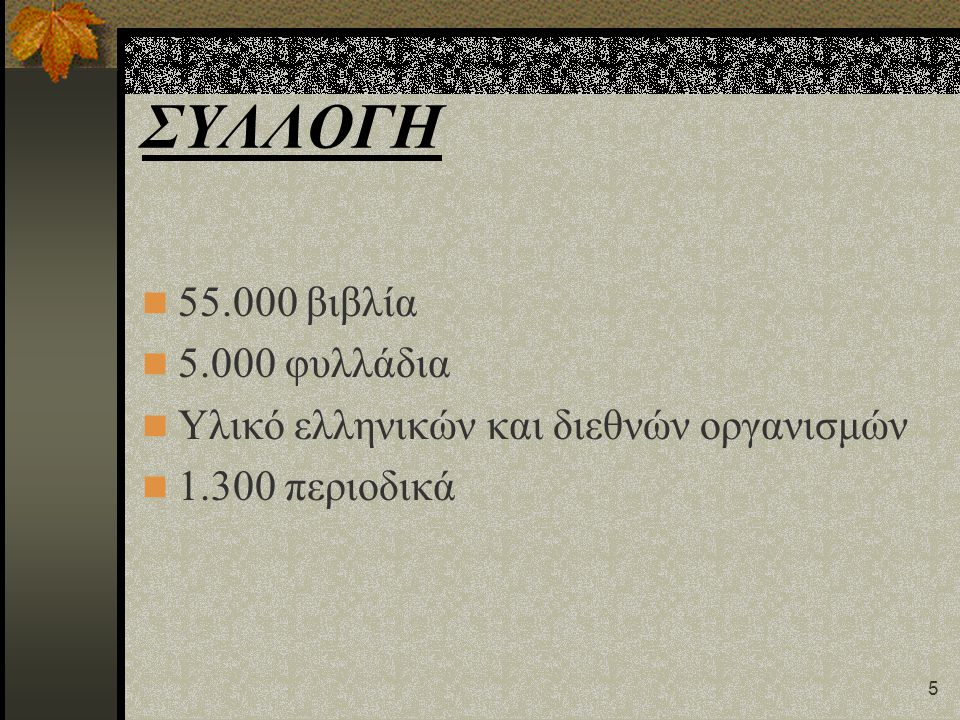 ΣΥΛΛΟΓΗ 55.000 βιβλία 5.000 φυλλάδια