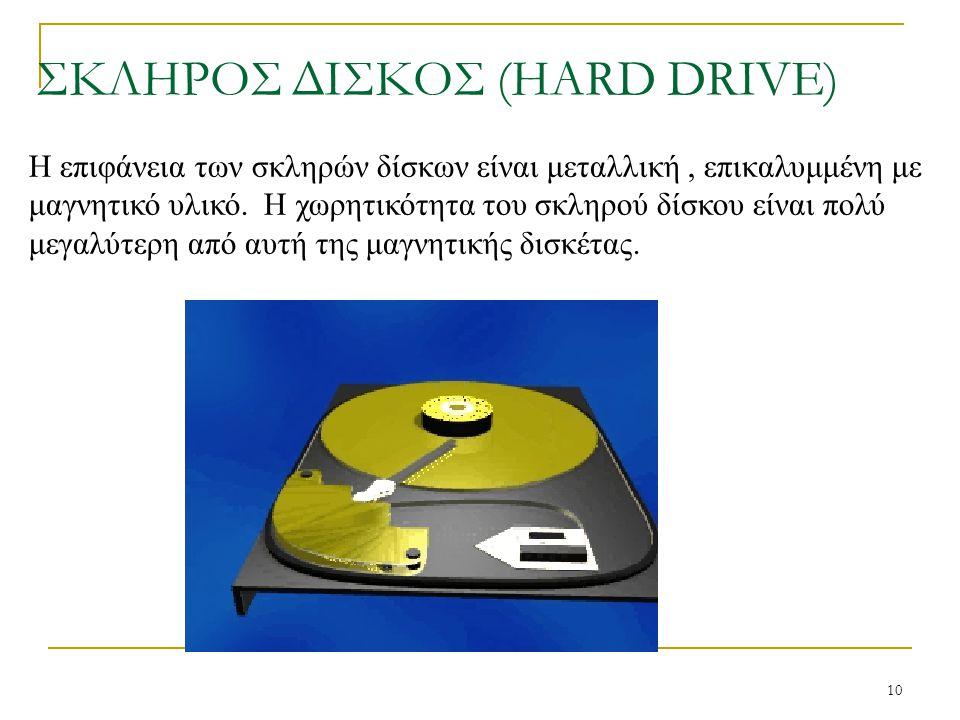ΣΚΛΗΡΟΣ ΔΙΣΚΟΣ (HARD DRIVE)