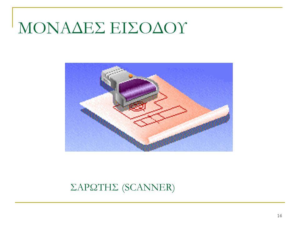 ΜΟΝΑΔΕΣ ΕΙΣΟΔΟΥ ΣΑΡΩΤΗΣ (SCANNER)