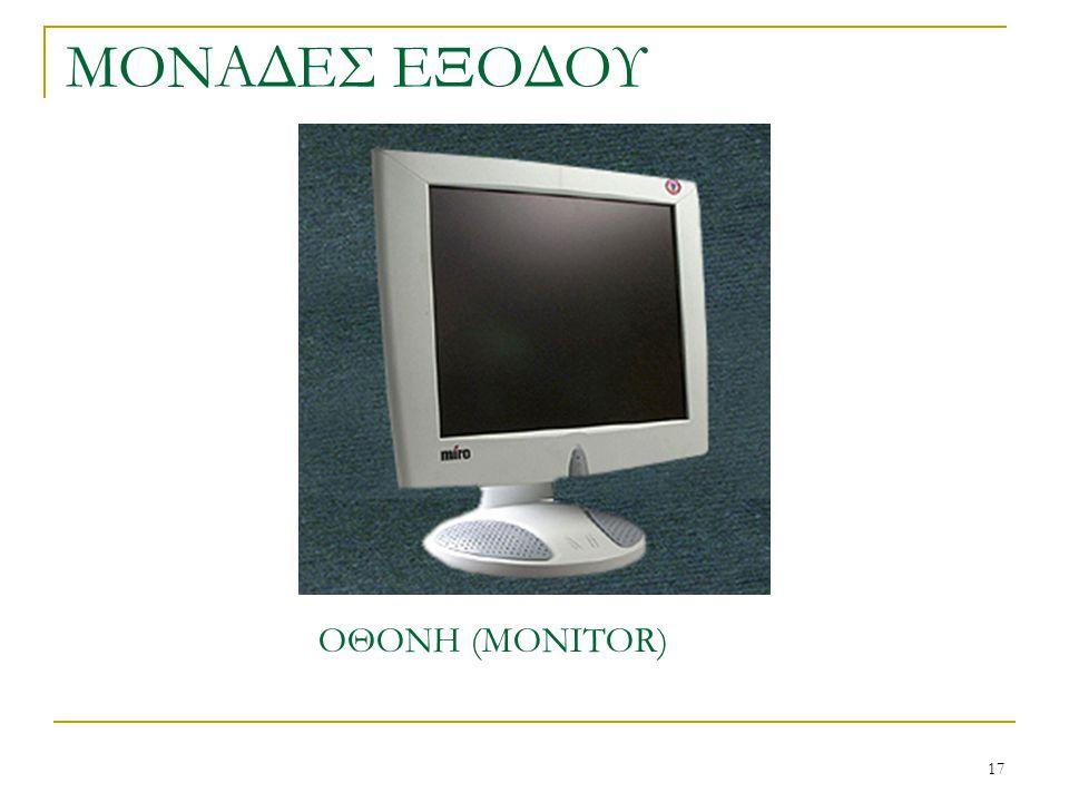 ΜΟΝΑΔΕΣ ΕΞΟΔΟΥ ΟΘΟΝΗ (MONITOR)