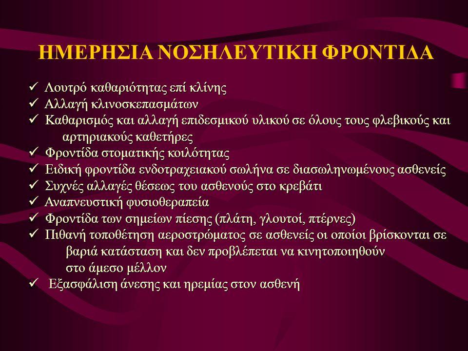 ΗΜΕΡΗΣΙΑ ΝΟΣΗΛΕΥΤΙΚΗ ΦΡΟΝΤΙΔΑ
