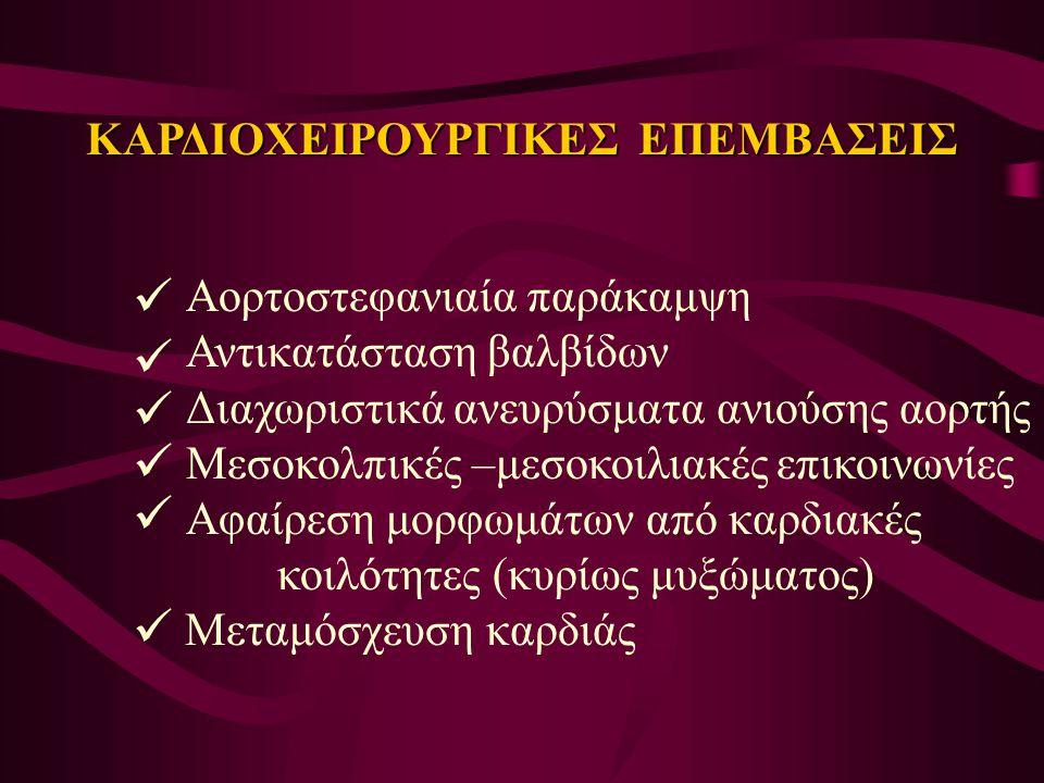 ΚΑΡΔΙΟΧΕΙΡΟΥΡΓΙΚΕΣ ΕΠΕΜΒΑΣΕΙΣ