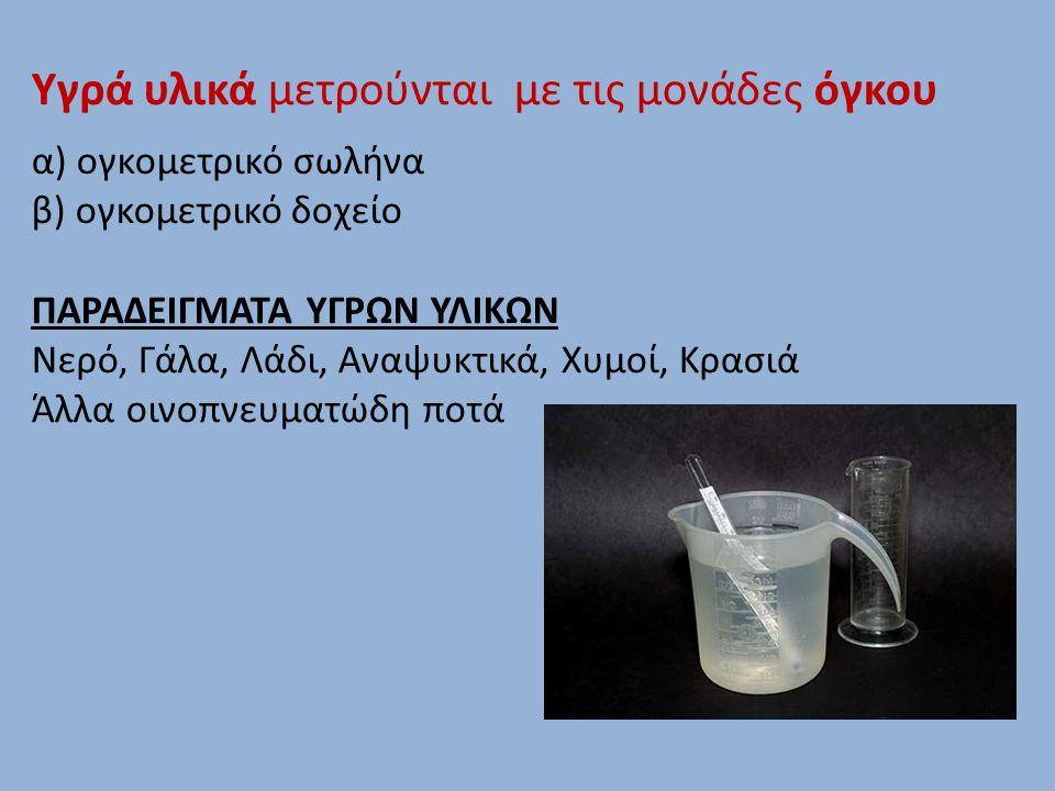 Υγρά υλικά μετρούνται με τις μονάδες όγκου