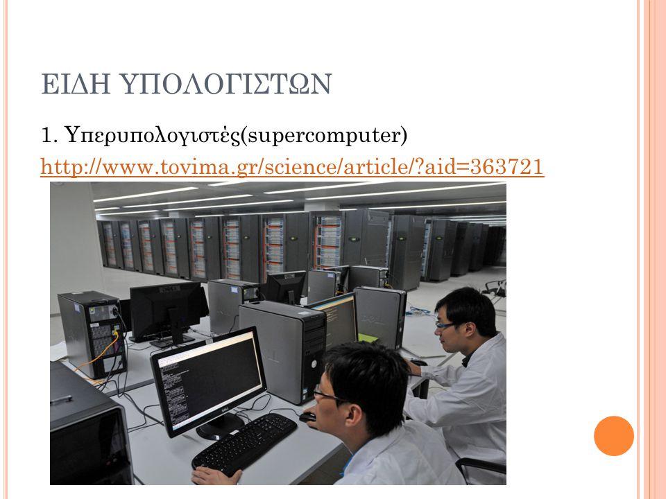 ΕΙΔΗ ΥΠΟΛΟΓΙΣΤΩΝ 1. Υπερυπολογιστές(supercomputer)