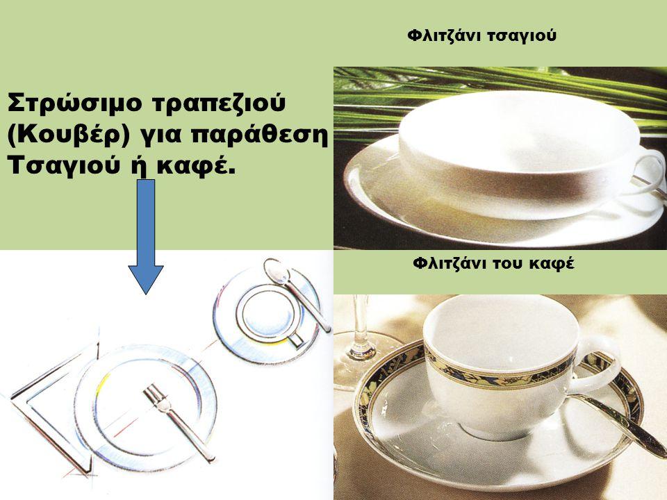 Στρώσιμο τραπεζιού (Κουβέρ) για παράθεση Τσαγιού ή καφέ.
