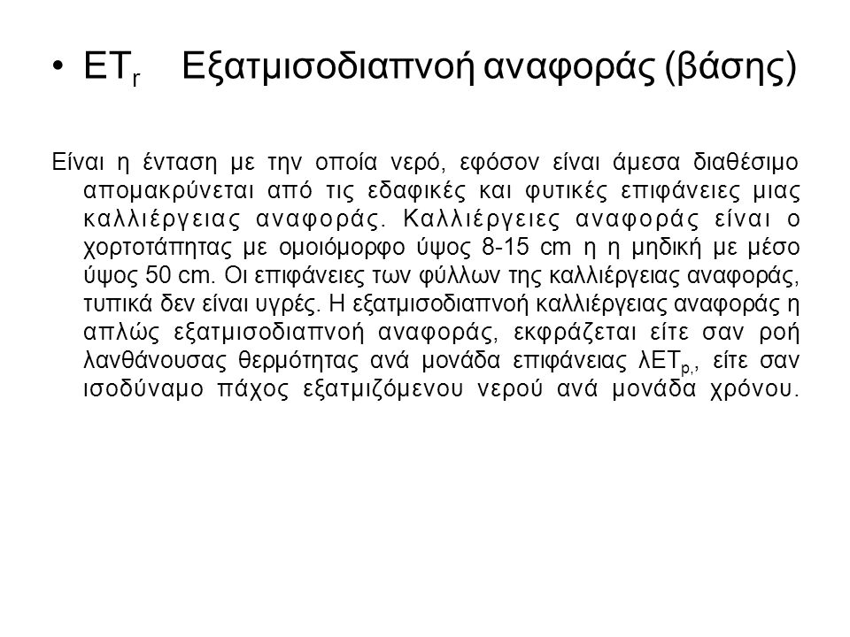 ETr Εξατμισοδιαπνοή αναφοράς (βάσης)