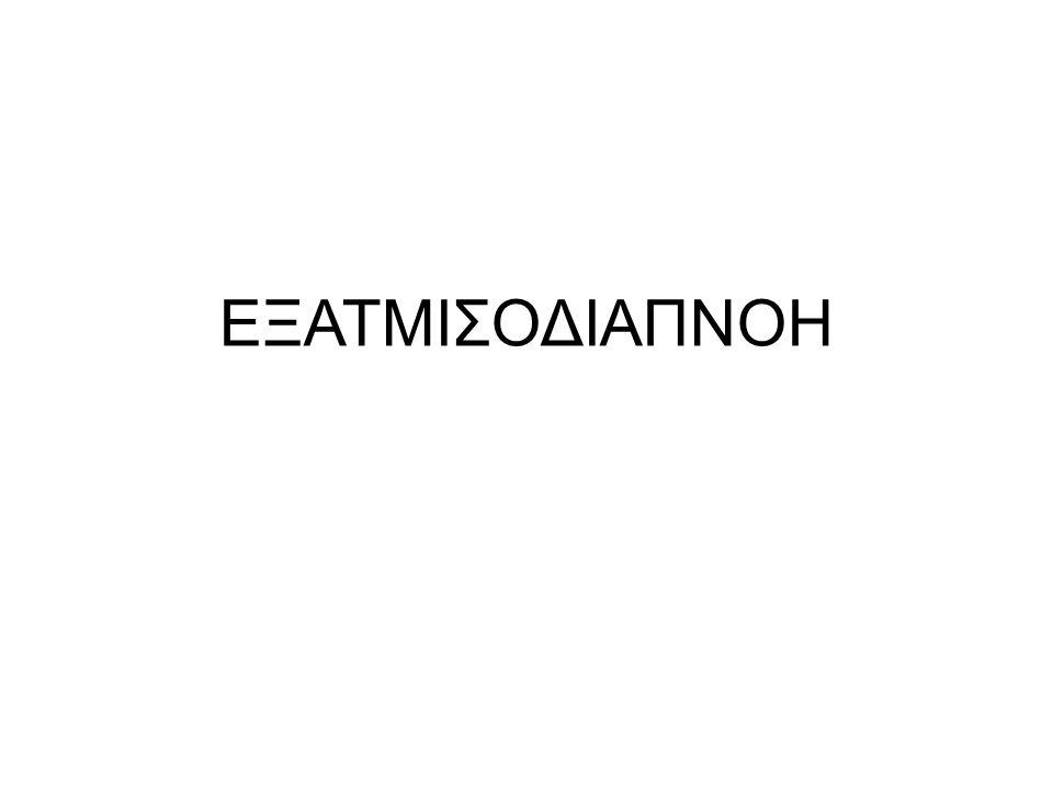 ΕΞΑΤΜΙΣΟΔΙΑΠΝΟΗ