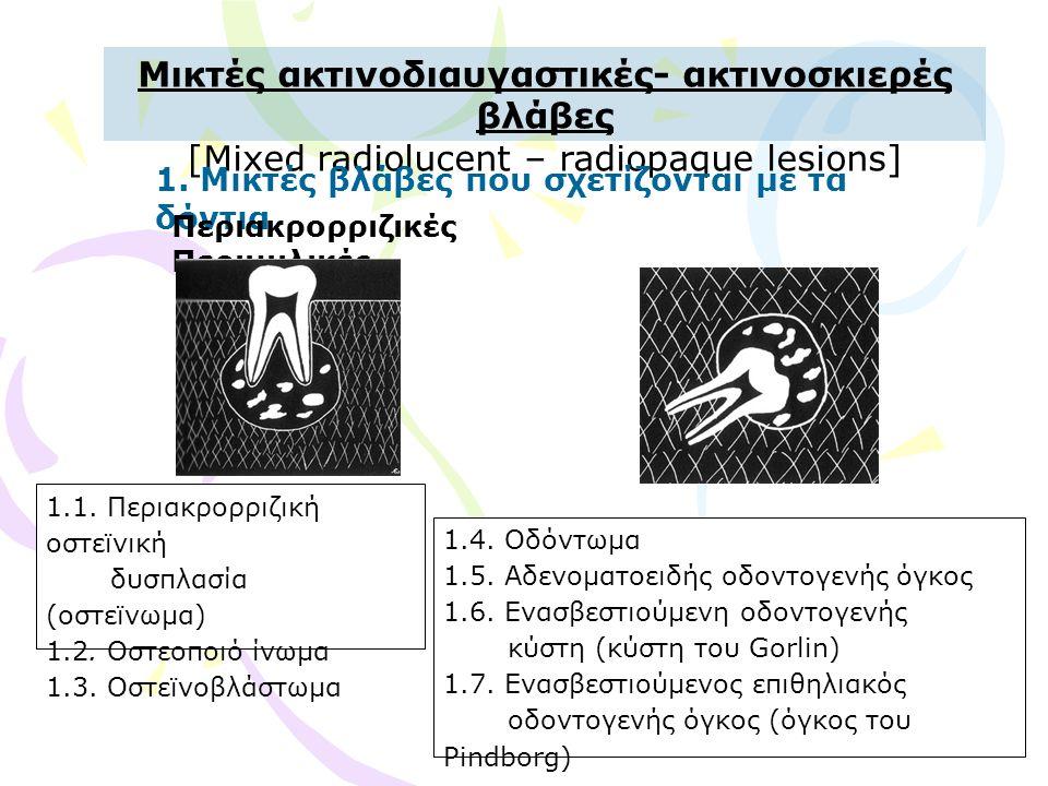 Μικτές ακτινοδιαυγαστικές- ακτινοσκιερές βλάβες