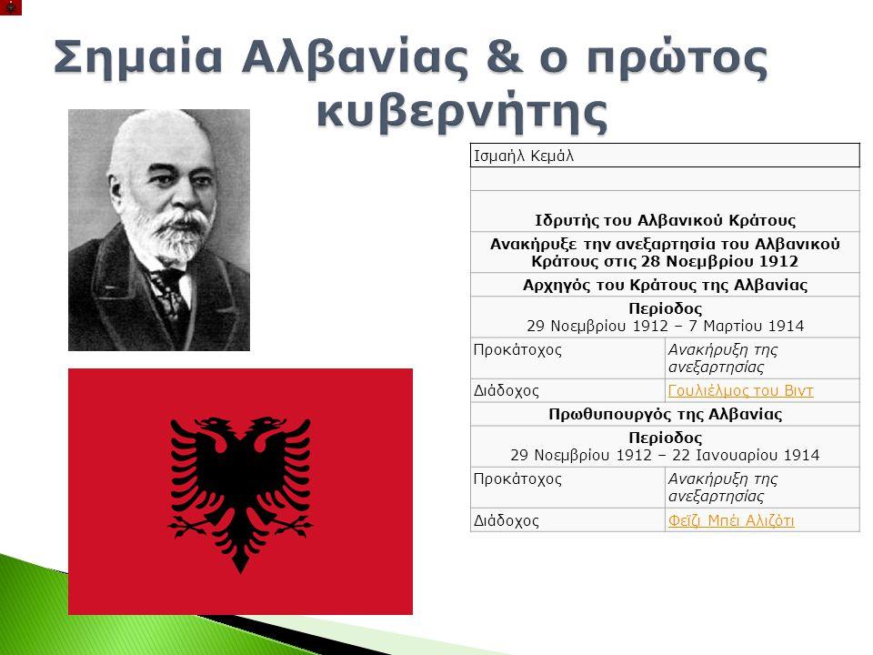 Σημαία Αλβανίας & ο πρώτος κυβερνήτης